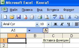 Вставка функции MS Excel
