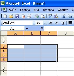 диапазон MS Excel  A3:C6